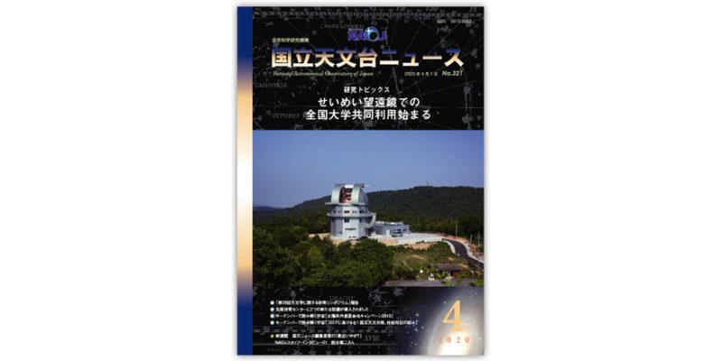国立天文台ニュース2020年4月号